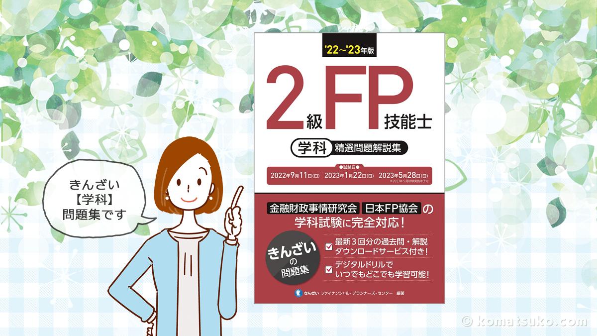 きんざい【学科】問題集『2級FP技能士(学科)精選問題解説集』
