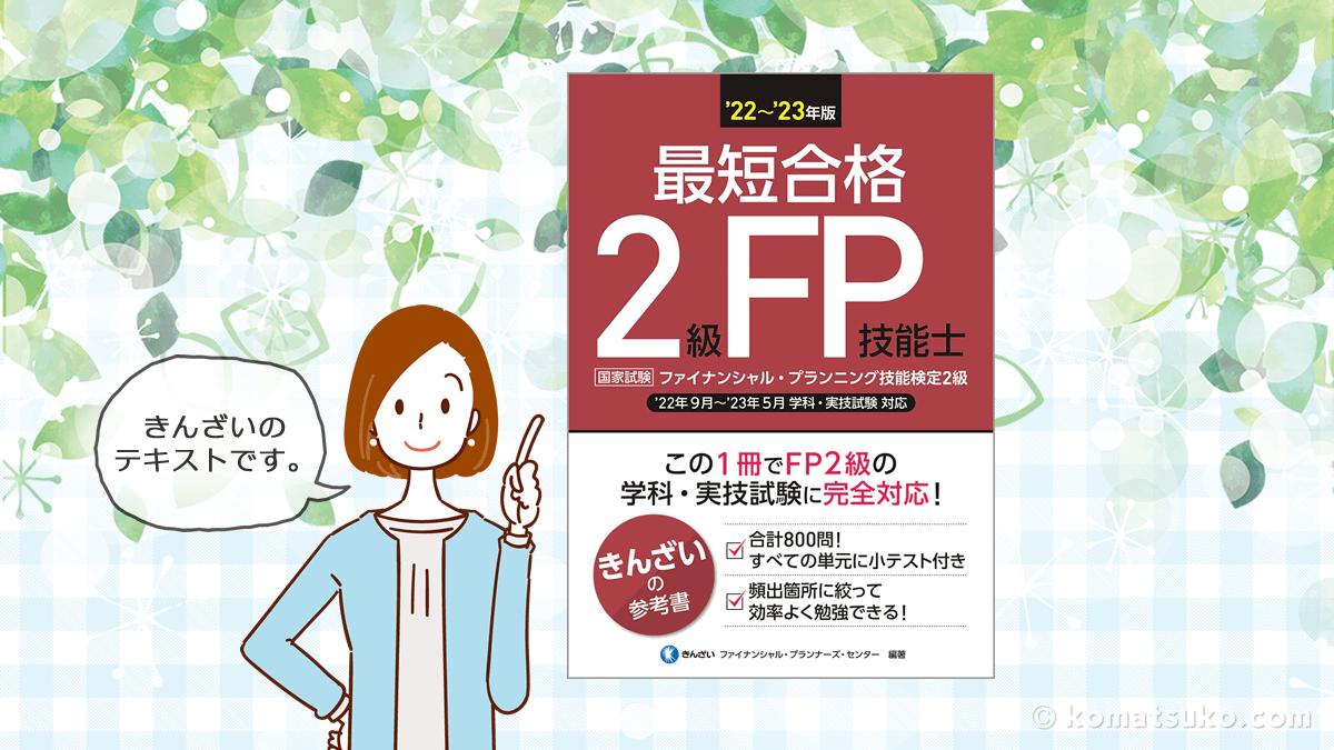 きんざい【学科・実技】テキスト 『最短合格 2級FP技能士』