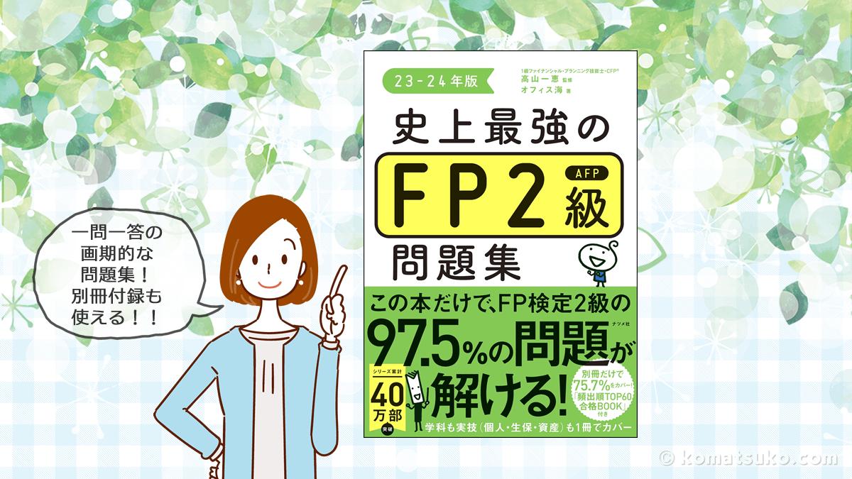 ナツメ社『史上最強のFP2級AFP問題集』
