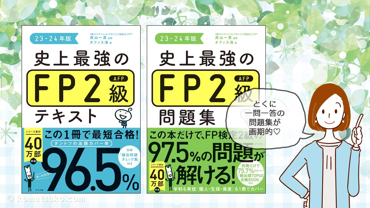 ナツメ社『史上最強のFP2級AFPテキスト 問題集』