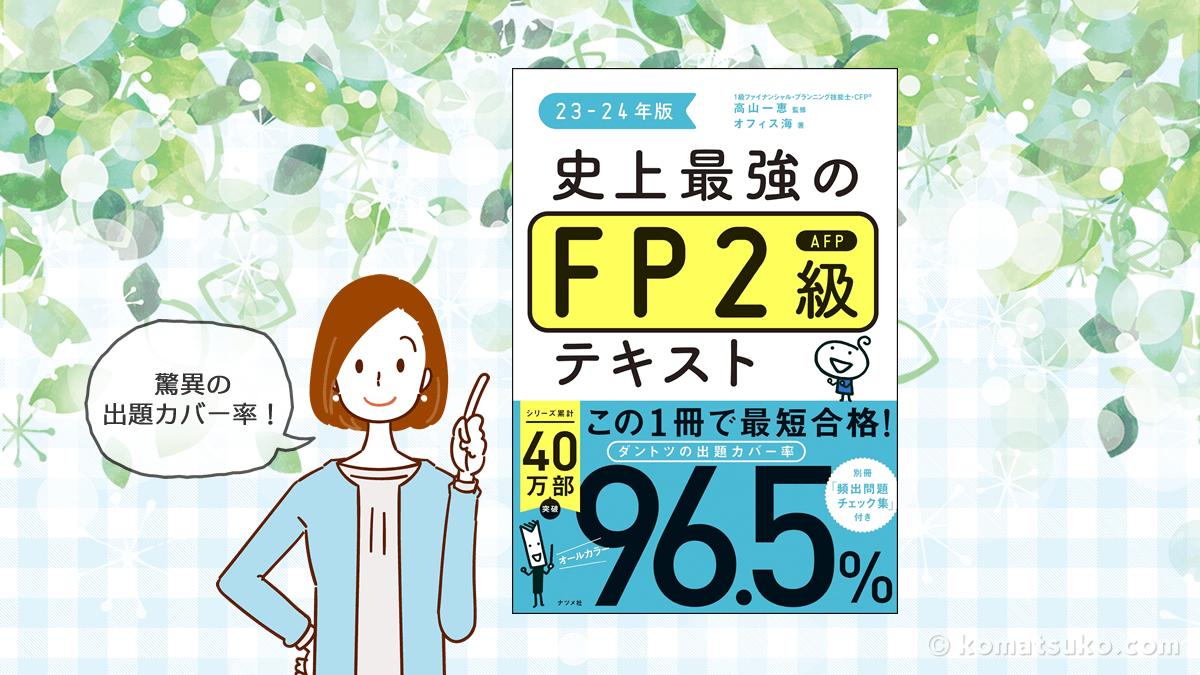 ナツメ社『史上最強のFP2級AFPテキスト』