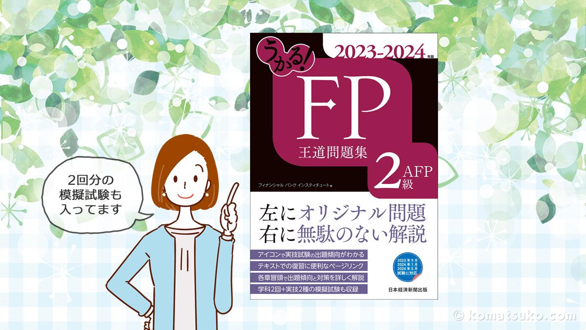 日本経済新聞出版『うかる! FP2級・AFP 王道問題集』