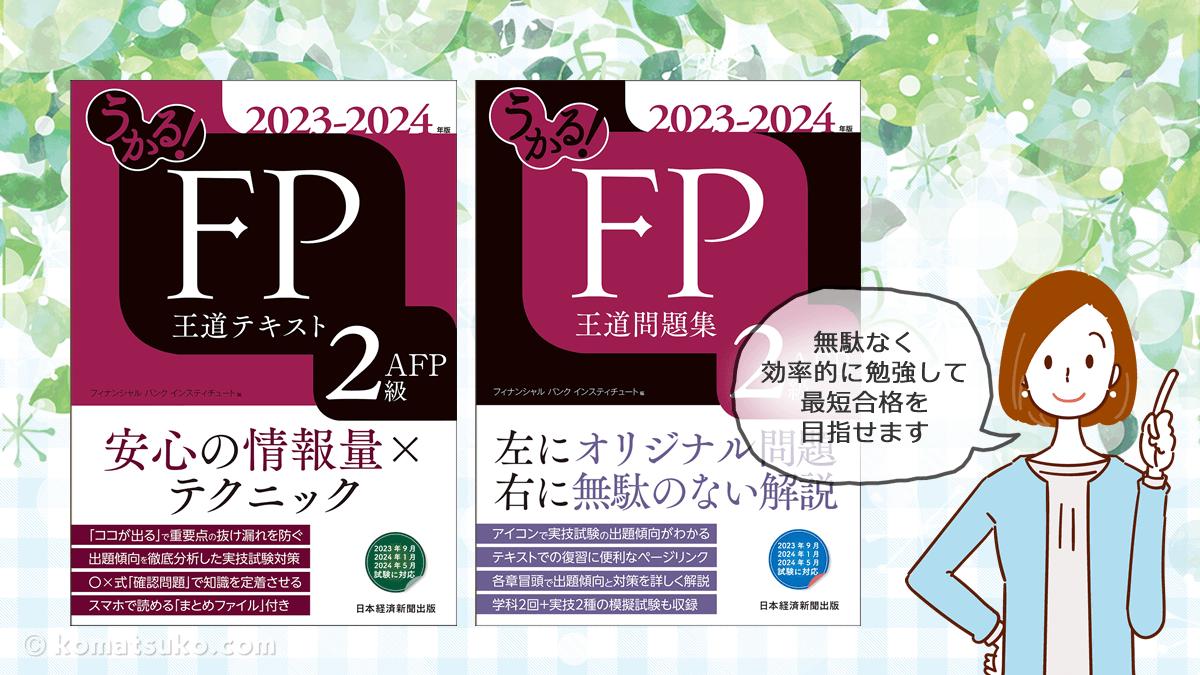 日本経済新聞出版社『うかる! FP2級・AFP 王道テキスト 王道問題集』
