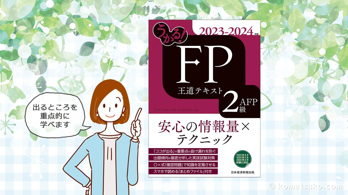 日本経済新聞出版『うかる! FP2級・AFP 王道テキスト』