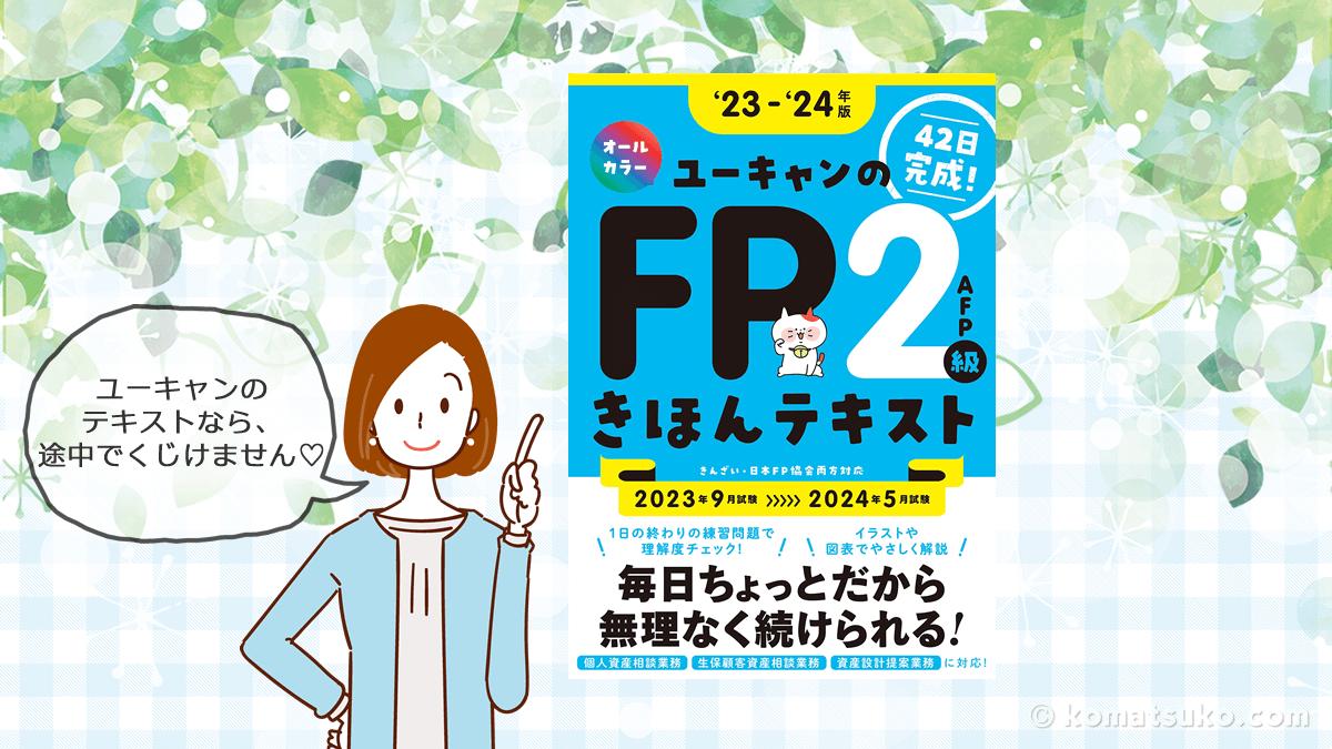 ユーキャン『ユーキャンのFP 2級・AFP きほんテキスト』