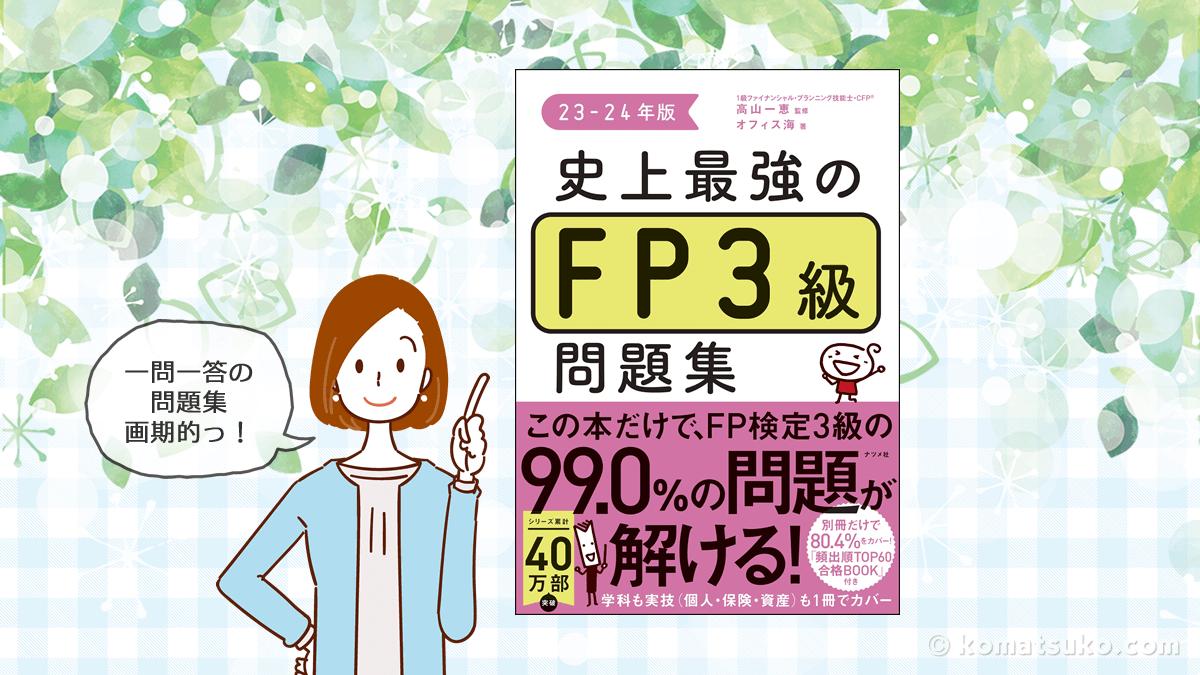 ナツメ社『史上最強のFP3級問題集』
