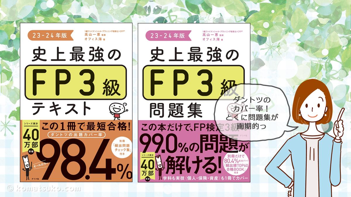 ナツメ社『史上最強のFP3級AFPテキスト 問題集』