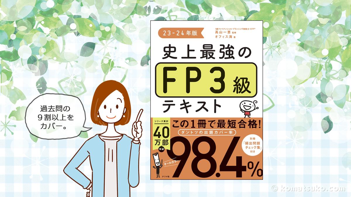 ナツメ社『史上最強のFP3級テキスト』