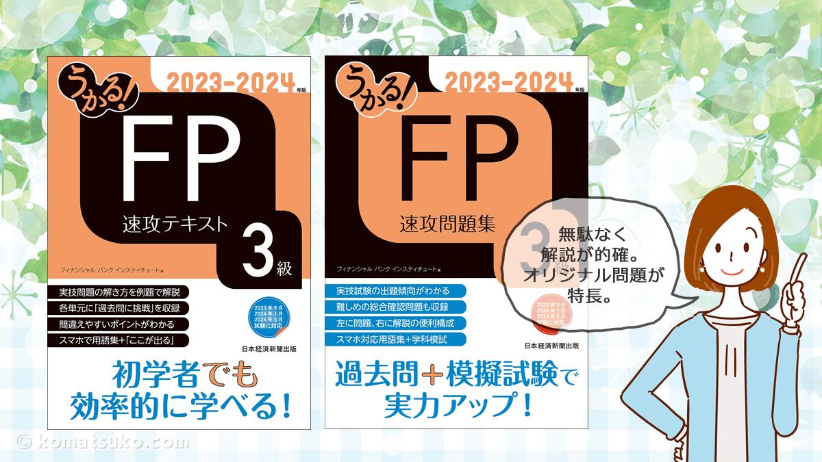 日本経済新聞出版社『うかる! FP3級・AFP 王道テキスト 王道問題集』