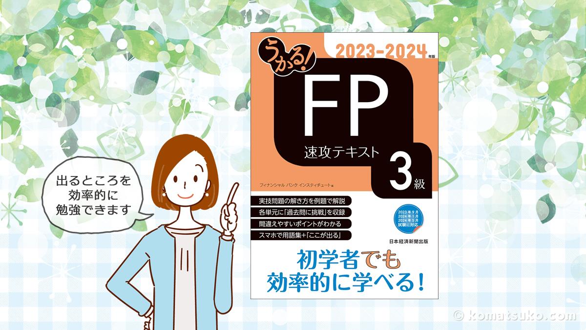 日本経済新聞出版『うかる! FP3級 速攻テキスト』