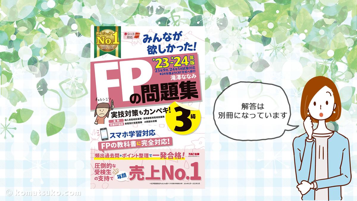 TAC出版『みんなが欲しかった! FPの教科書 FPの問題集 FP3級』