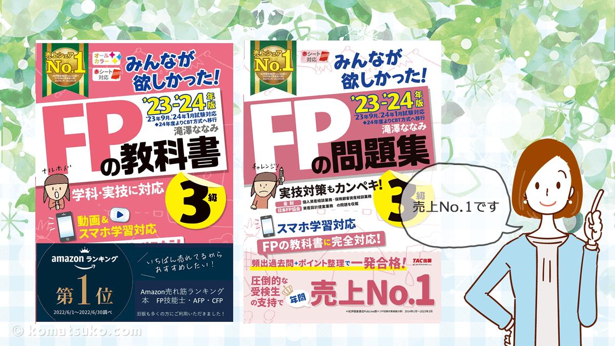 TAC出版 『みんなが欲しかった! FPの教科書 3級・FPの問題集 3級』