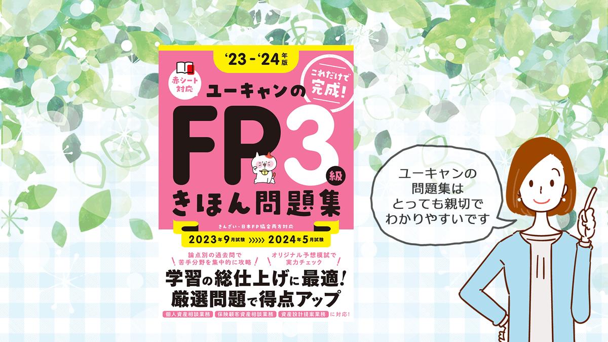 ユーキャン『ユーキャンのFP 3級 きほん問題集』