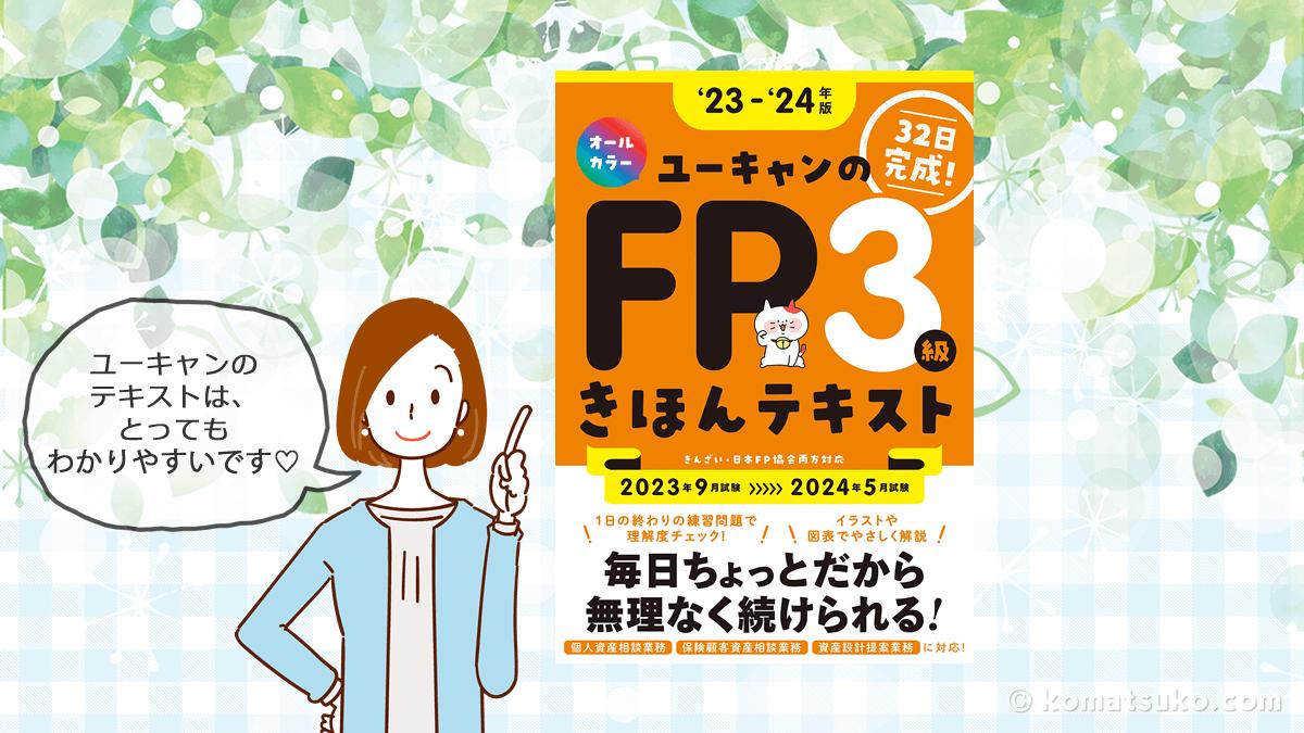 おすすめ No.1『ユーキャンのFP 3級 きほんテキスト』