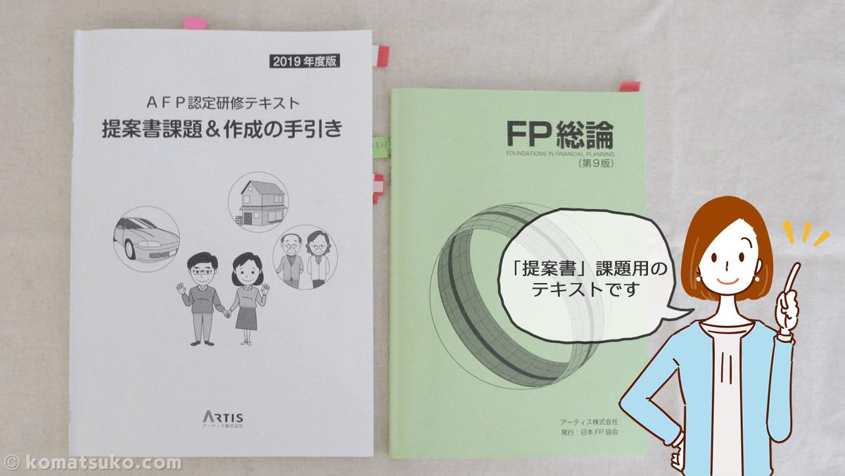 アーティスのAFP認定研修用のテキスト
