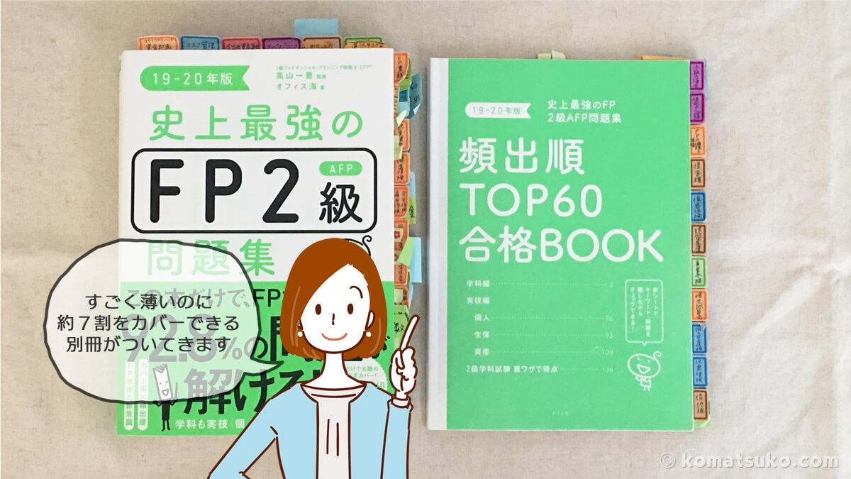 ナツメ社『史上最強のFP2級問題集』の別冊