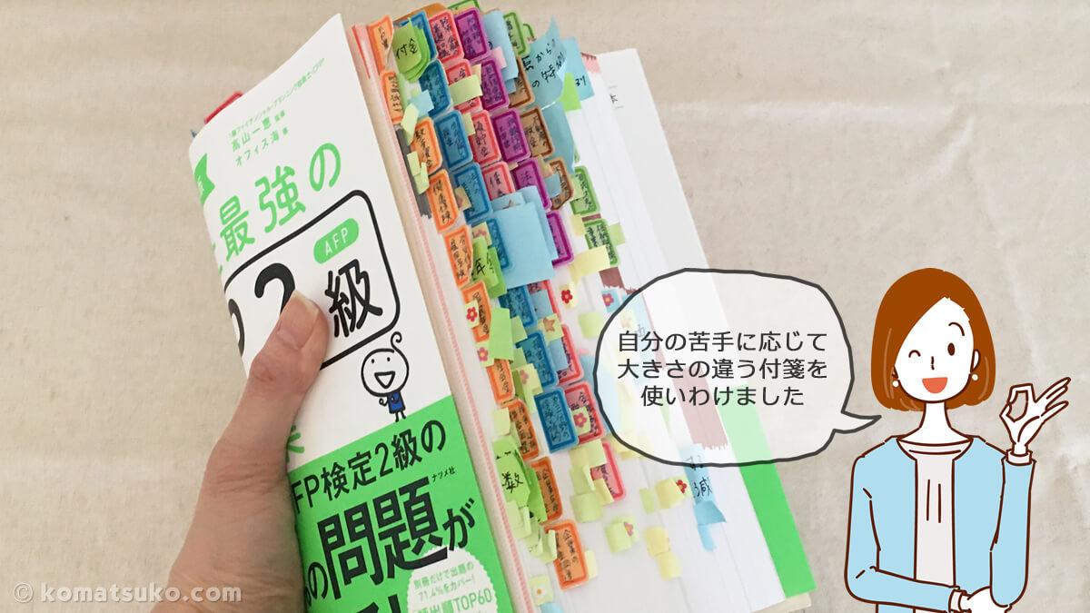 サイズの違う付箋を貼ったナツメ社の『史上最強のFP2級問題集』