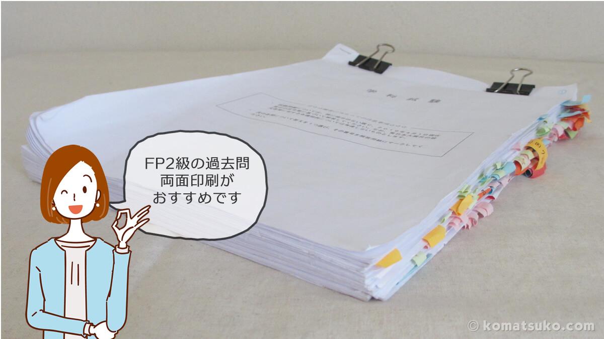 2級FP技能士の過去問