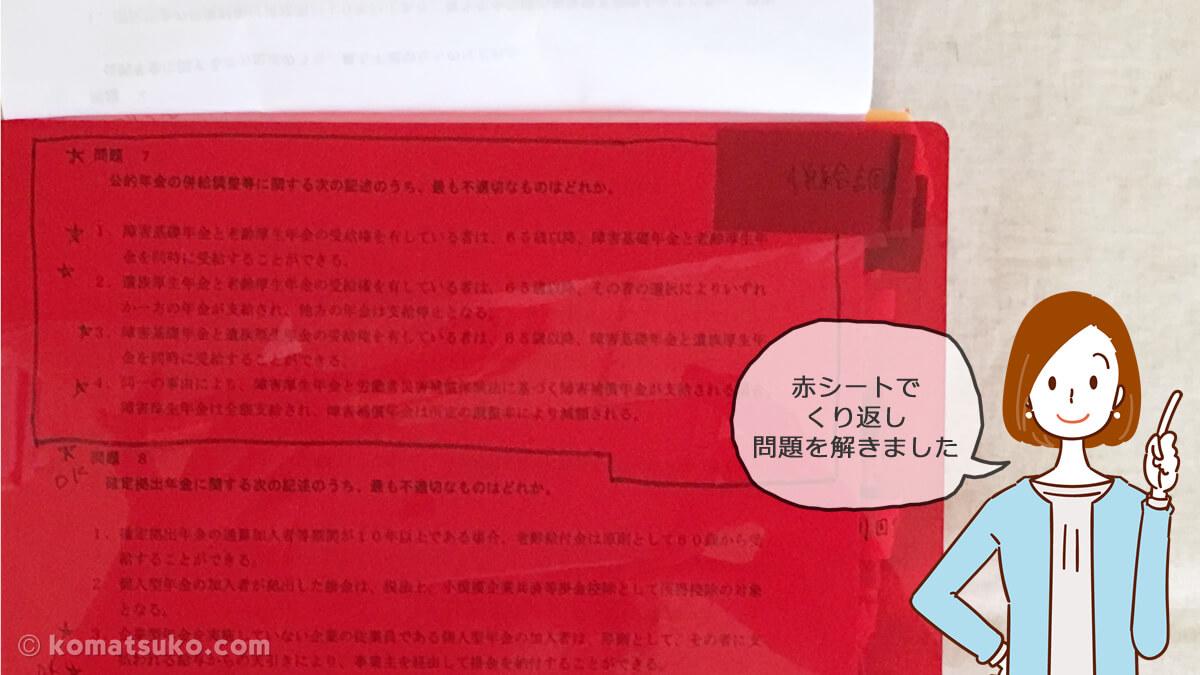 赤シートで隠したFP2級の過去問