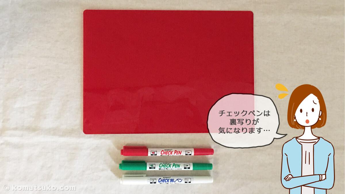 チェックペンと赤シート