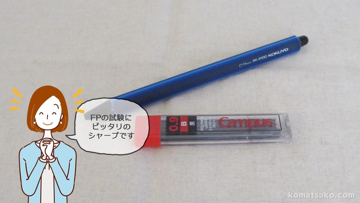 コクヨの鉛筆シャープ 0.9mmとBの替え芯