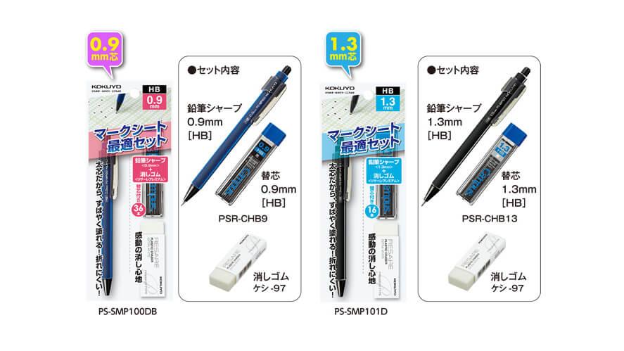コクヨの鉛筆シャープ