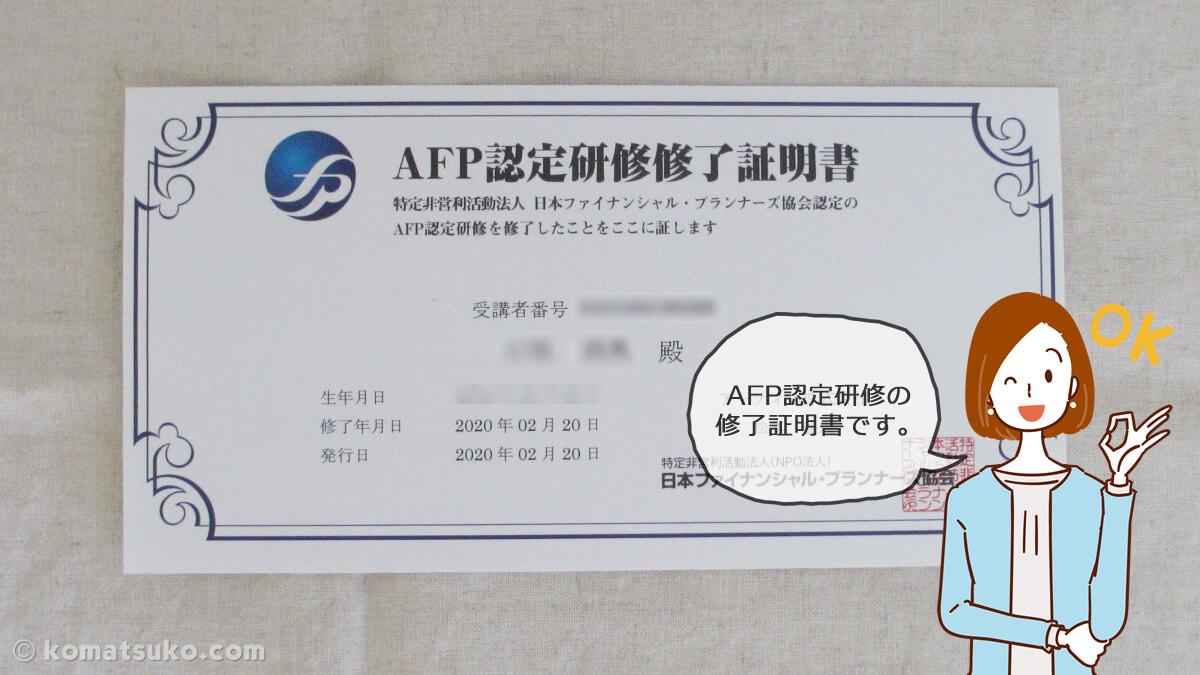 AFP認定研修の修了証明書