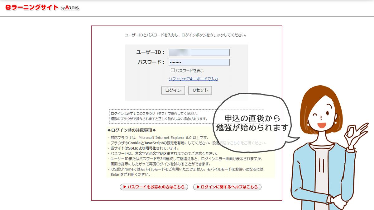 アーティスのログイン画面(PC)