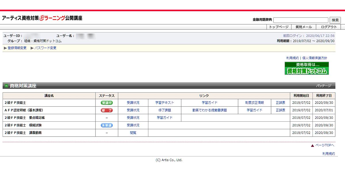 アーティスのトップ画面【PC】