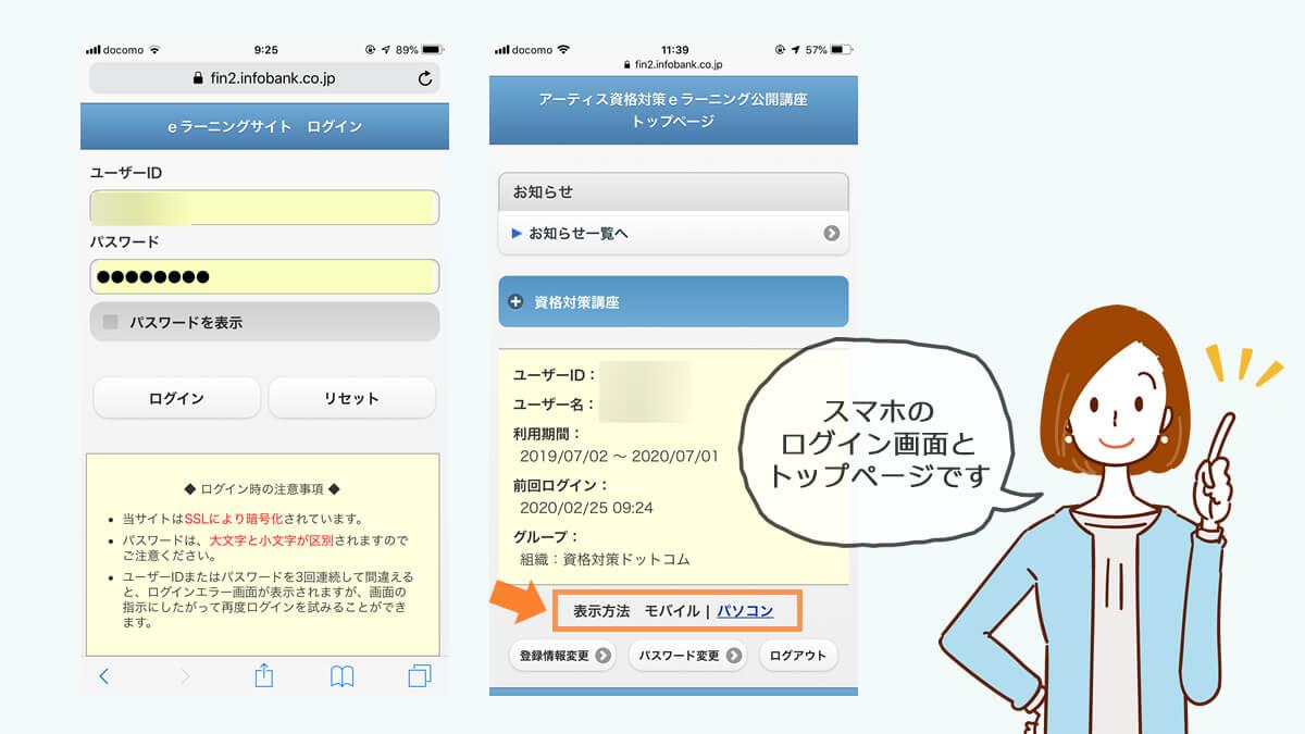 アーティスのトップ画面【スマホ】
