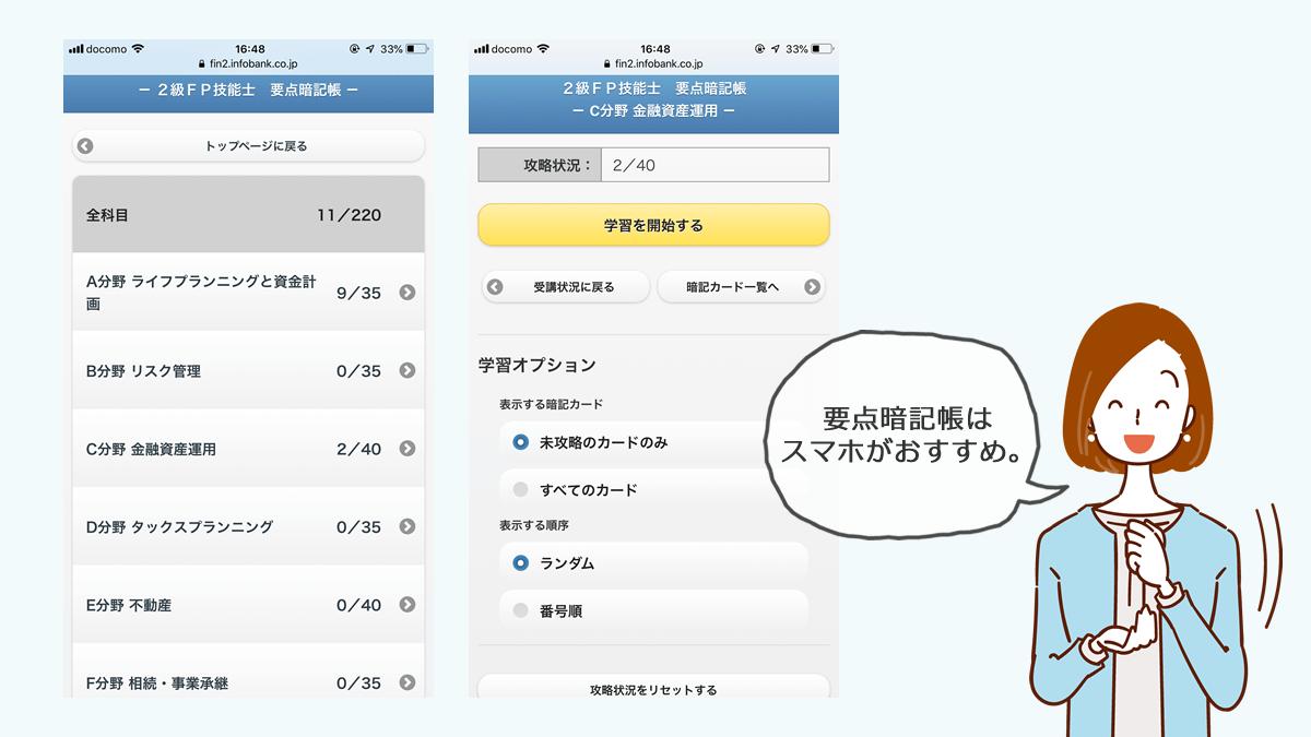 アーティスの要点暗記帳【スマホ版】