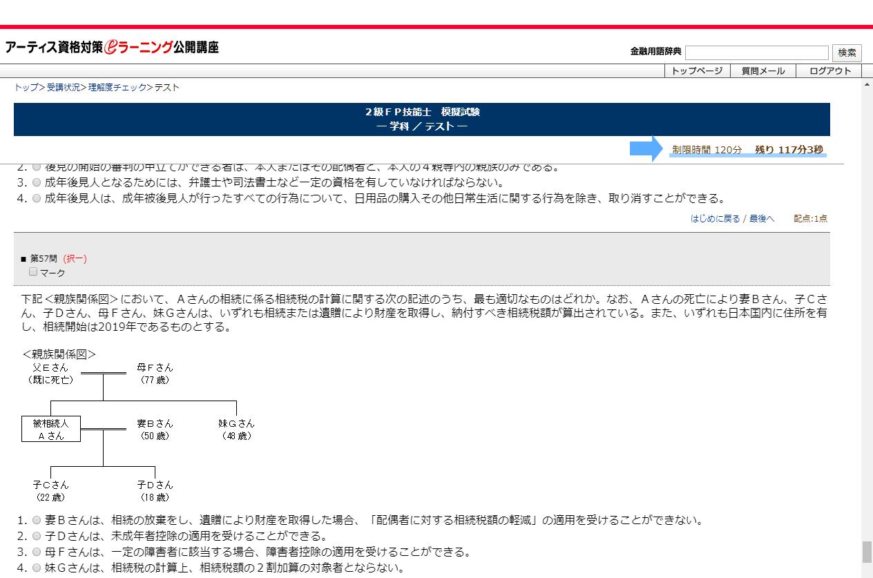 アーティスの模擬試験【PC版】