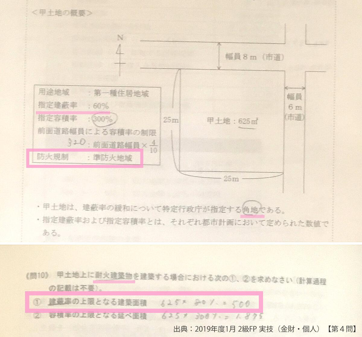 2019年度(2020年)1月 2級FP 実技(金財・個人)【第4問】