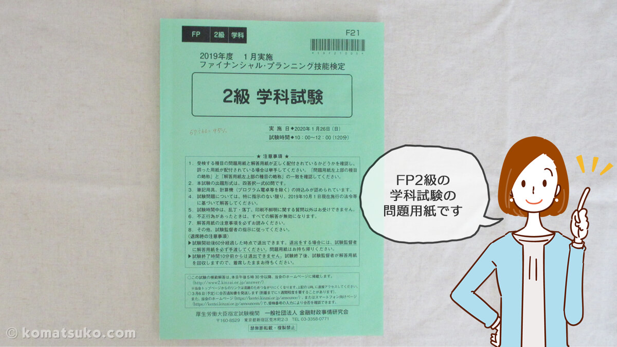 FP2級 学科の問題用紙