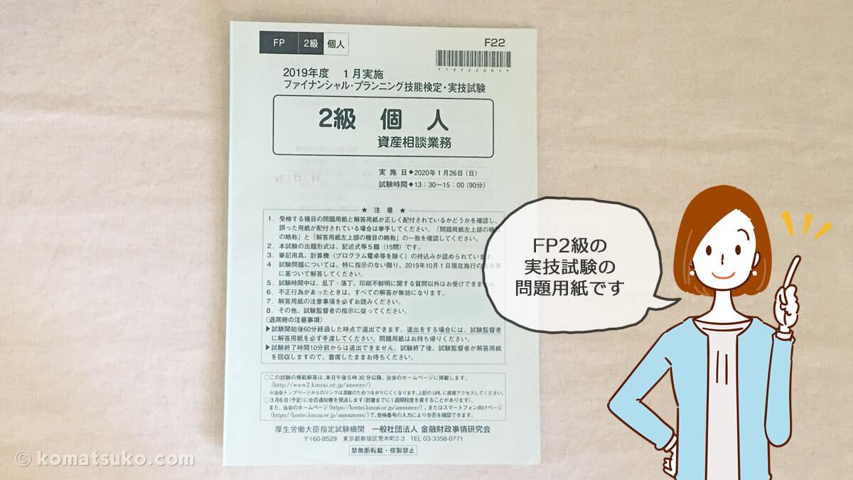 FP2級 実技の問題用紙