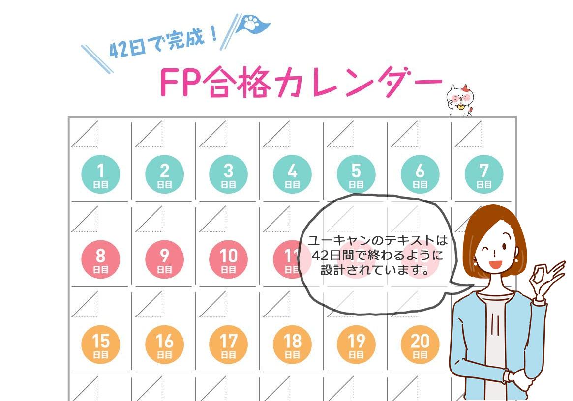42日間で終わるユーキャン『ユーキャンのFP 2級・AFP きほんテキスト』