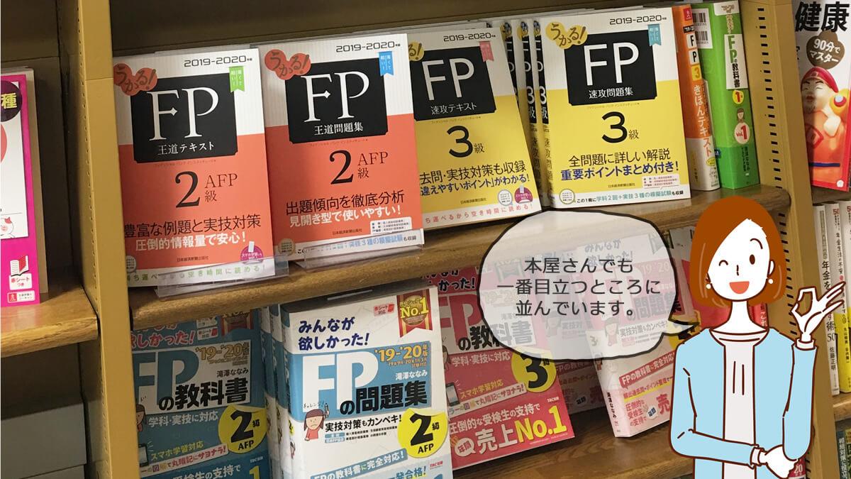 本屋さんで目立つところに並んでいる日経出版のFPのテキストと問題集
