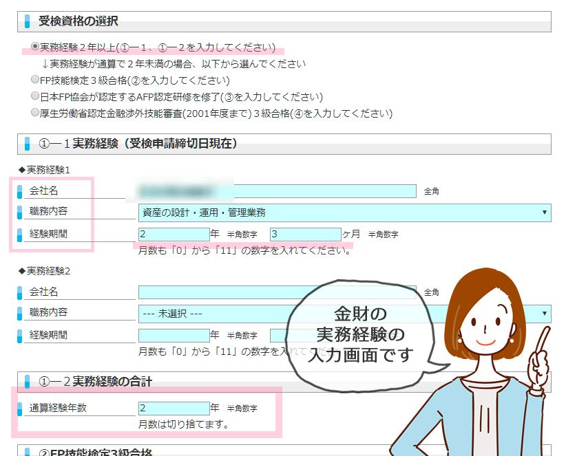 金財でFP2級を申し込むときに実務経験を記入する画面