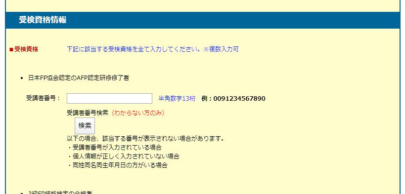 日本FP協会 AFP認定研修の修了を受験資格にする場合