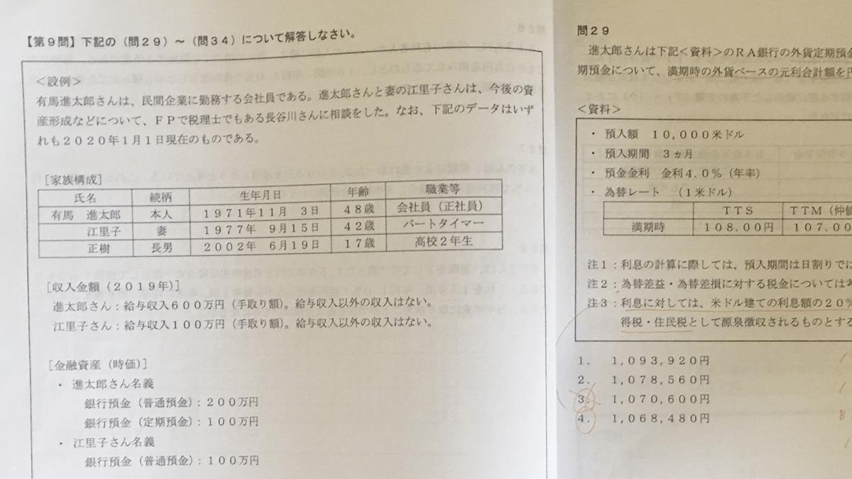 2020年1月 日本FP協会 実技 試験問題
