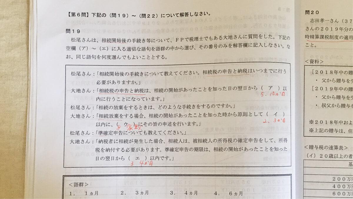 FP2級 実技 日本FP協会の試験問題