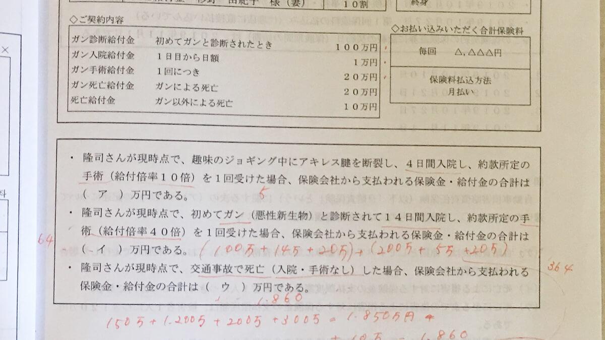 FP2級 実技 日本FP協会の試験問題 2020年1月【問11】