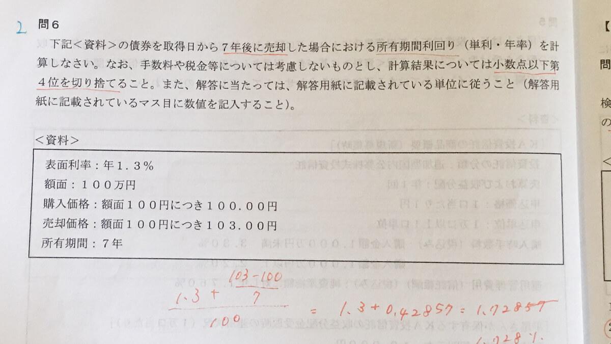 FP2級 実技 日本FP協会の試験問題 2020年1月【問6】