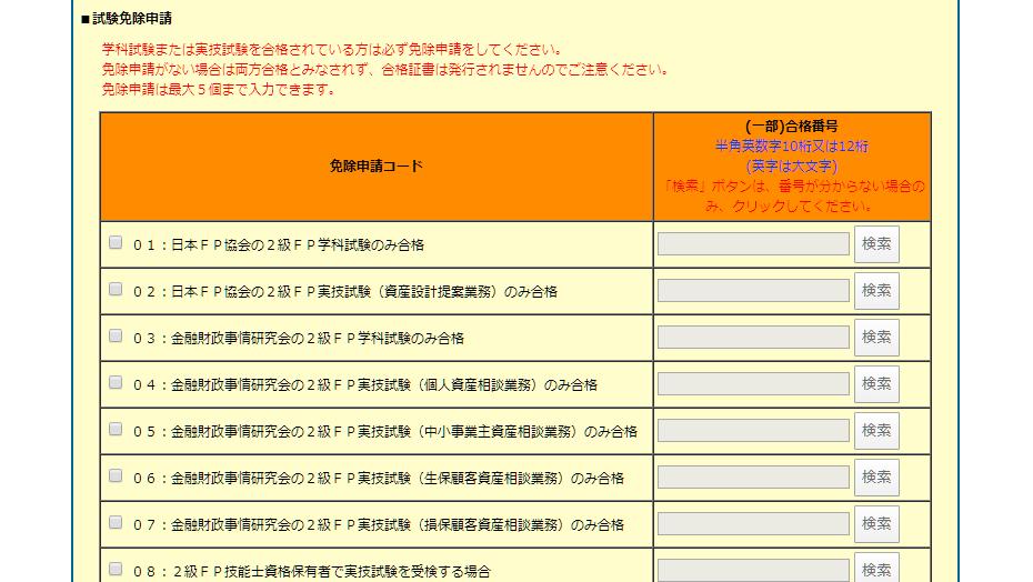 日本FP協会の免除申請