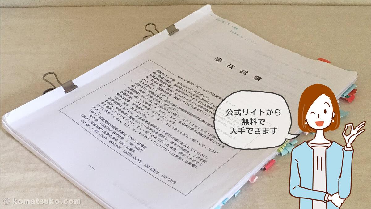 FP2級 日本FP協会の実技の過去問
