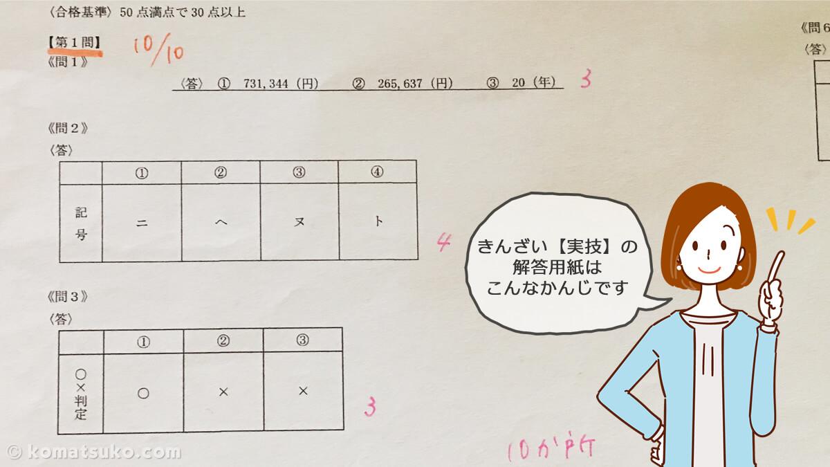 FP2級 きんざい 実技 解答用紙