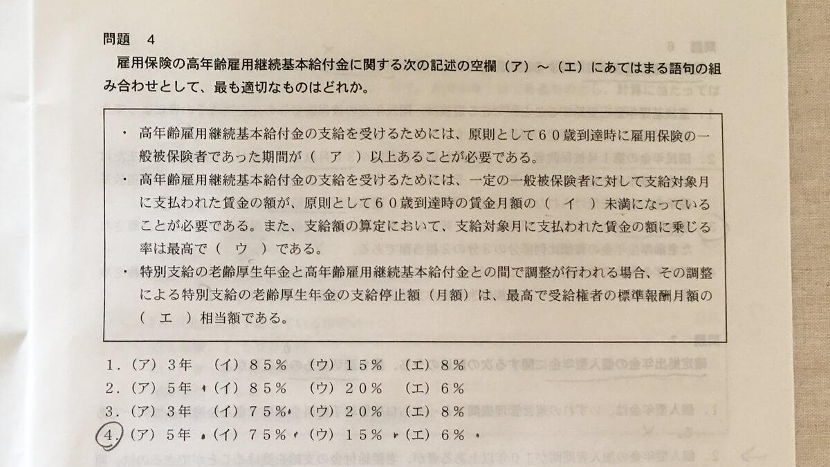 FP2級 学科 空欄補充問題