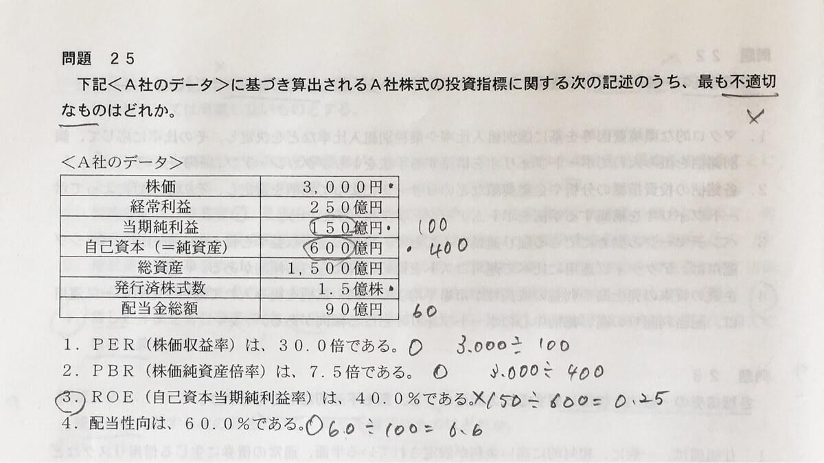 FP2級 学科 計算問題