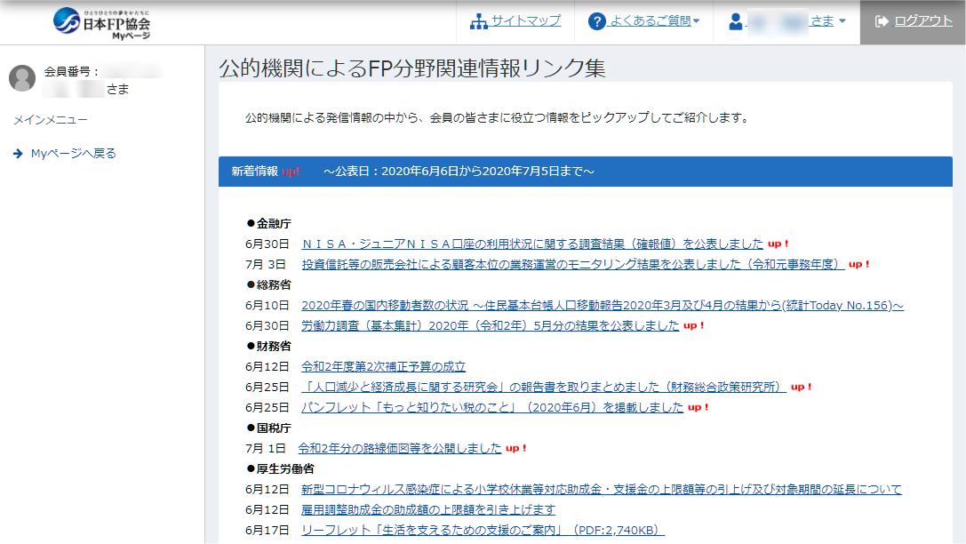 日本FP協会 MYページ