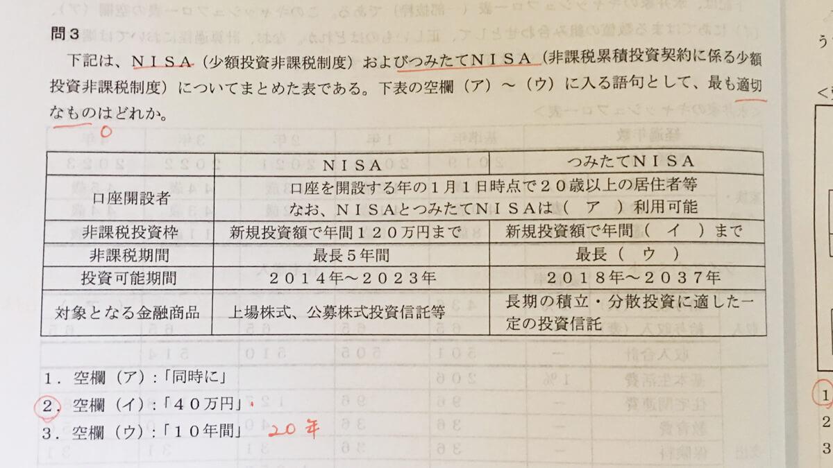 FP3級 実技 日本FP協会・資産